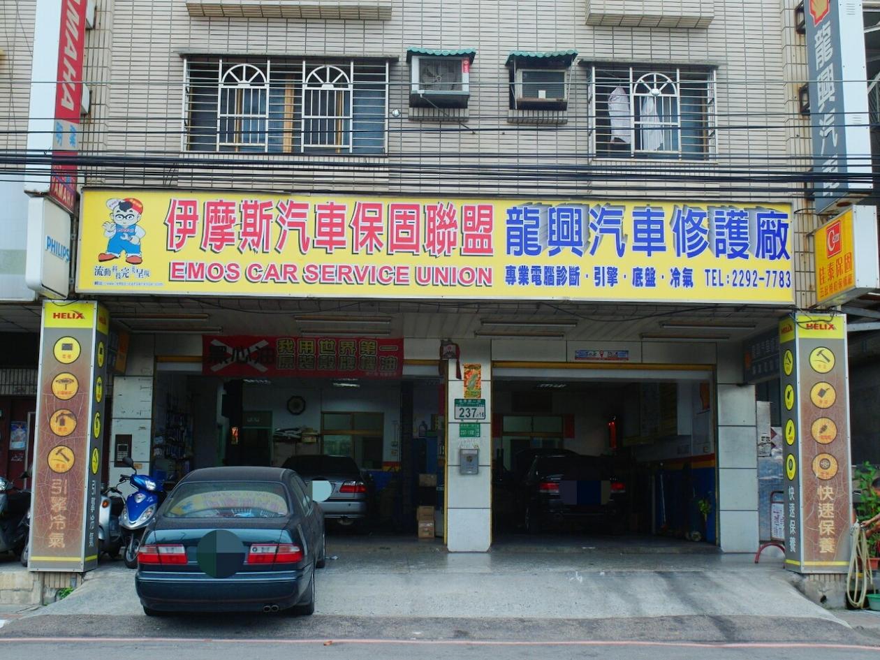 龍興汽車修護廠