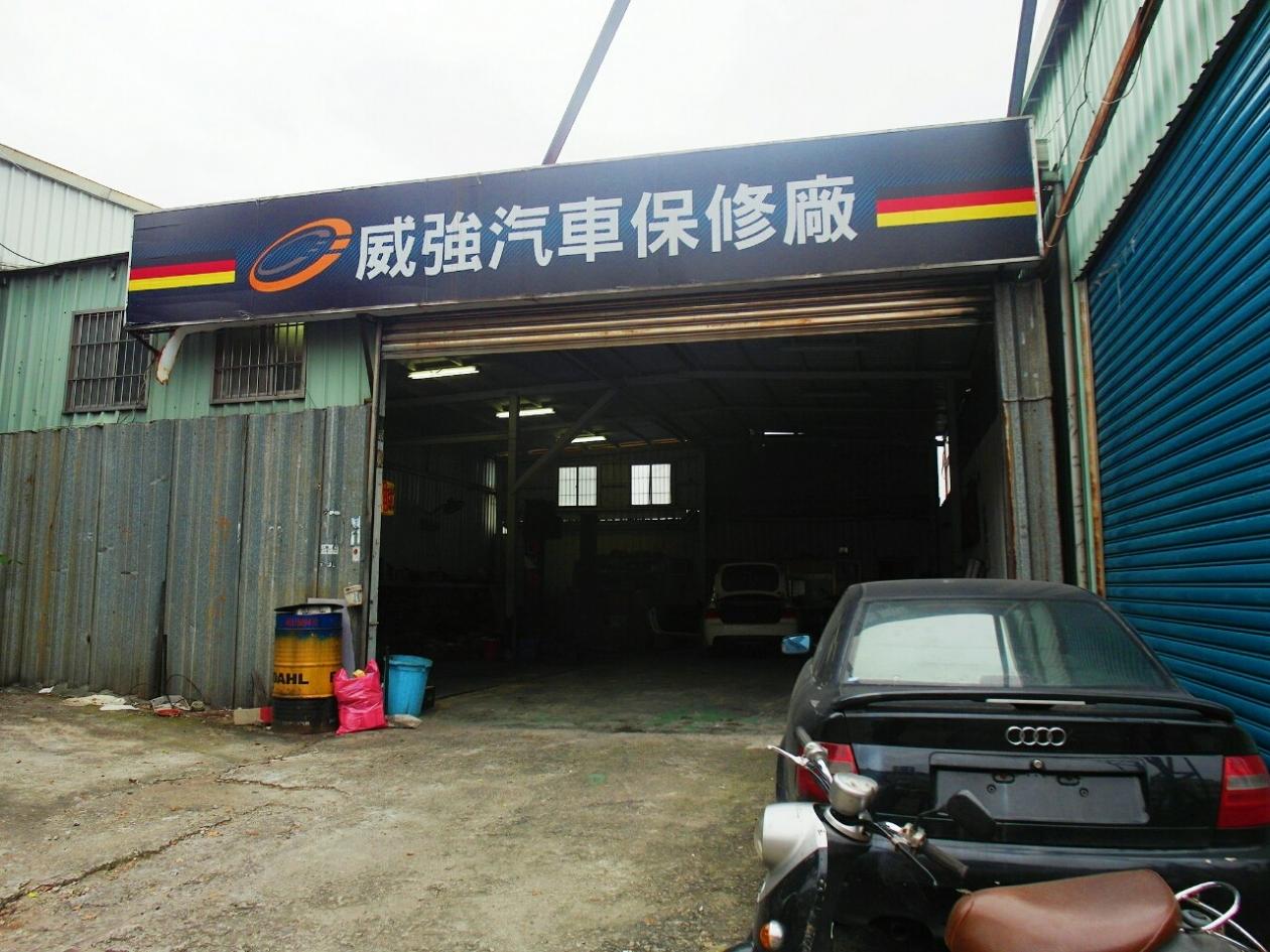 威強汽車保修廠