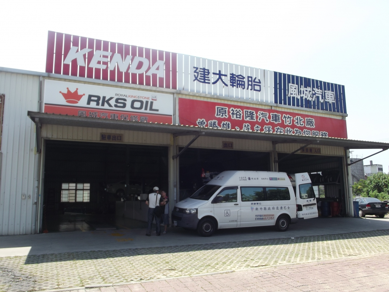 風城汽車保修驗車廠