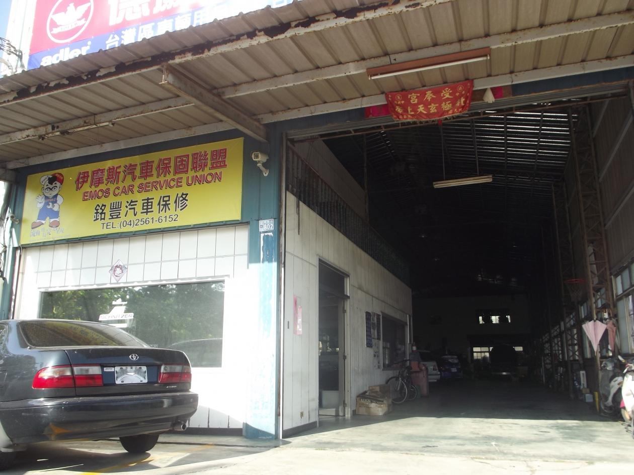 銘豐汽車保養廠