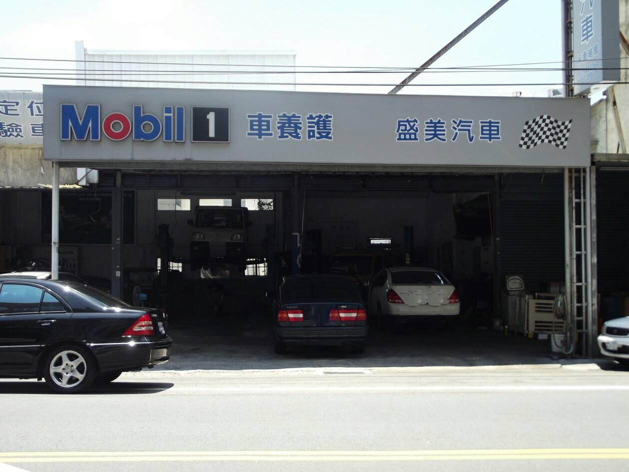 盛美汽車修理廠