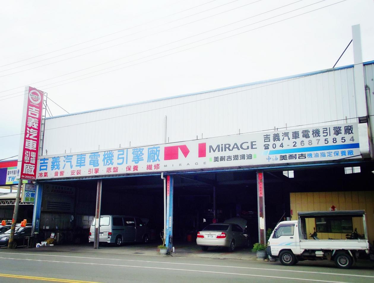 吉義汽車電機引擎廠