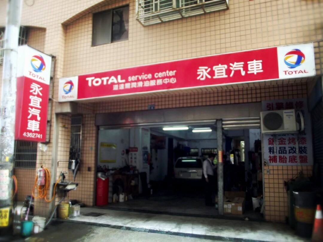 永宜汽車修理廠