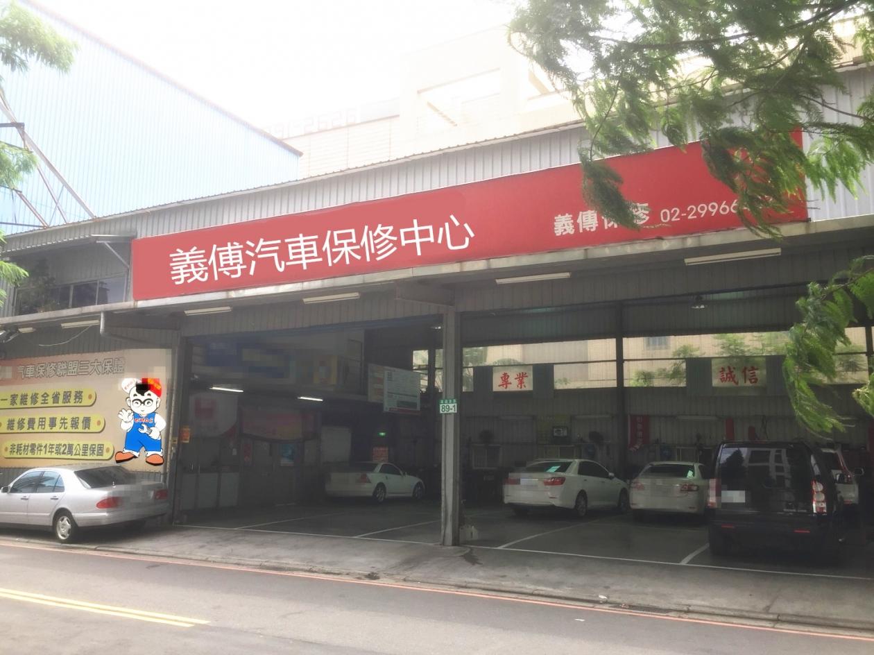 義傳汽車保修中心