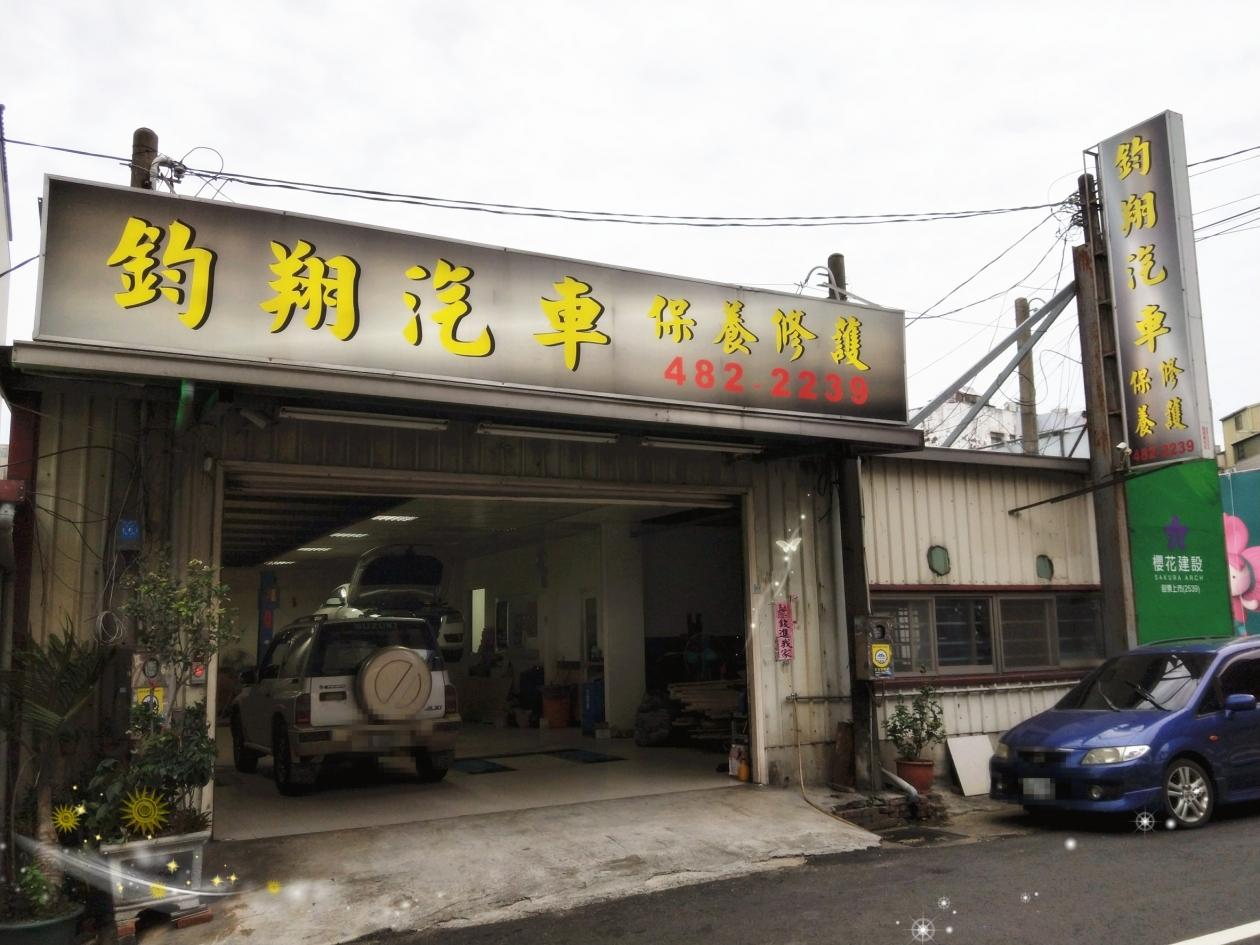 鈞翔汽車保修廠