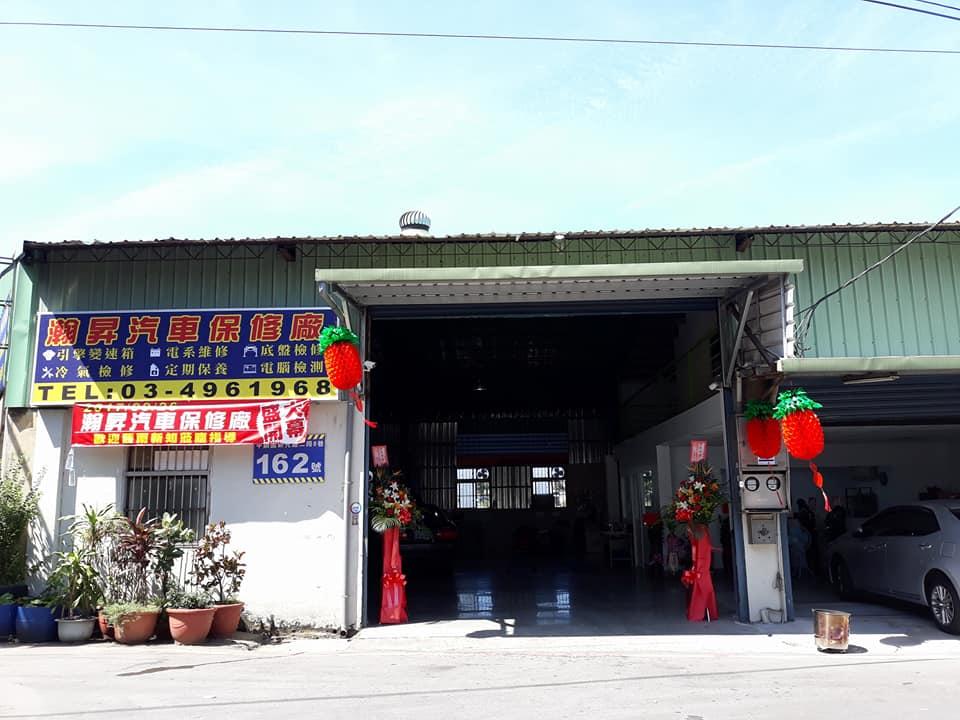 瀚昇汽車保修廠