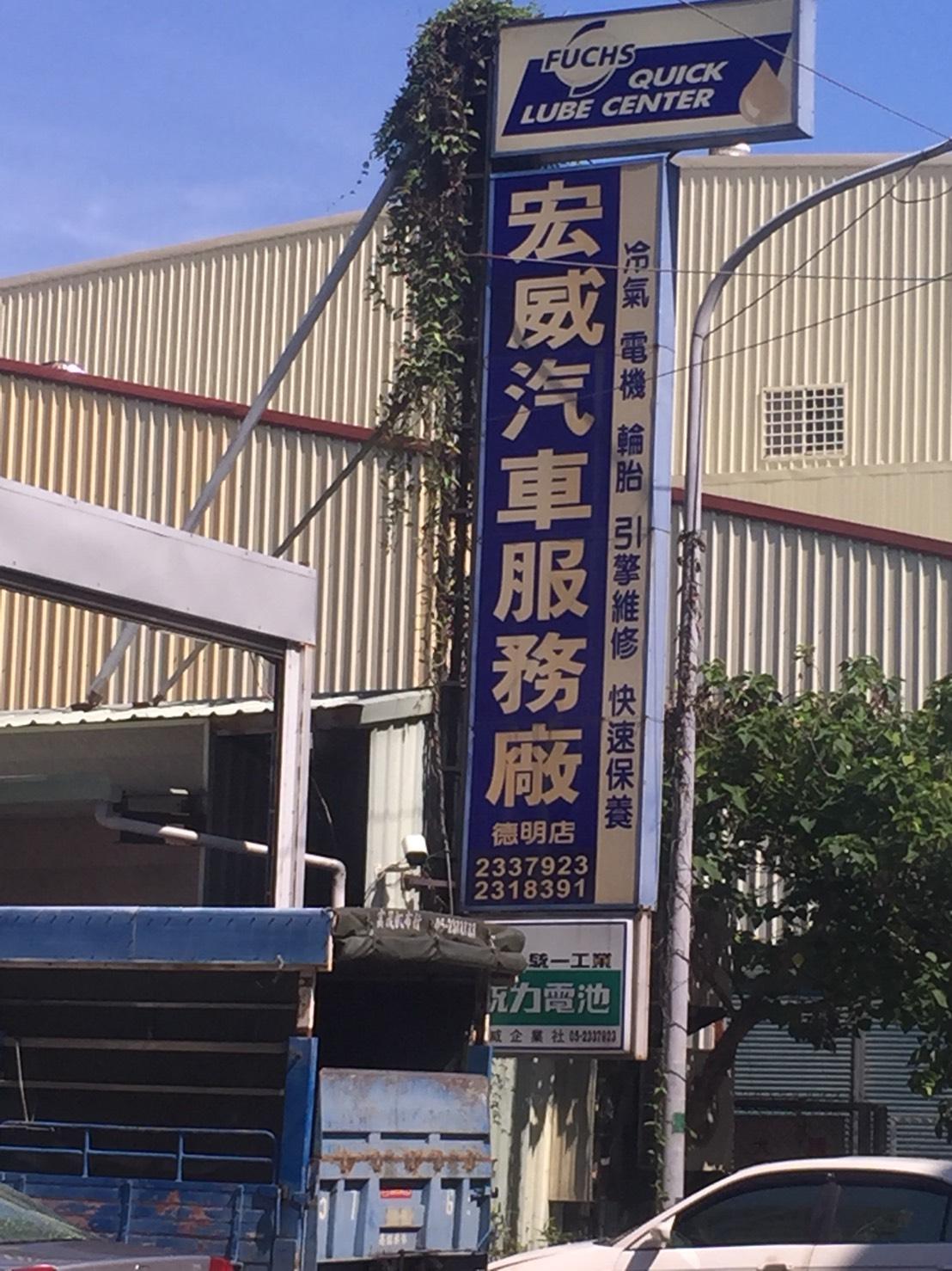 宏威汽車保養廠