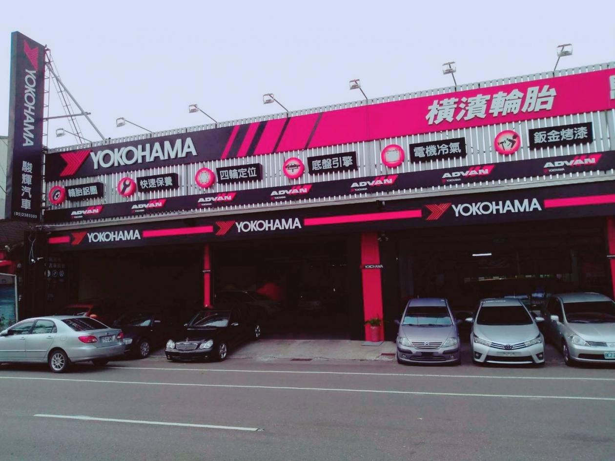 駿輝汽車保修廠