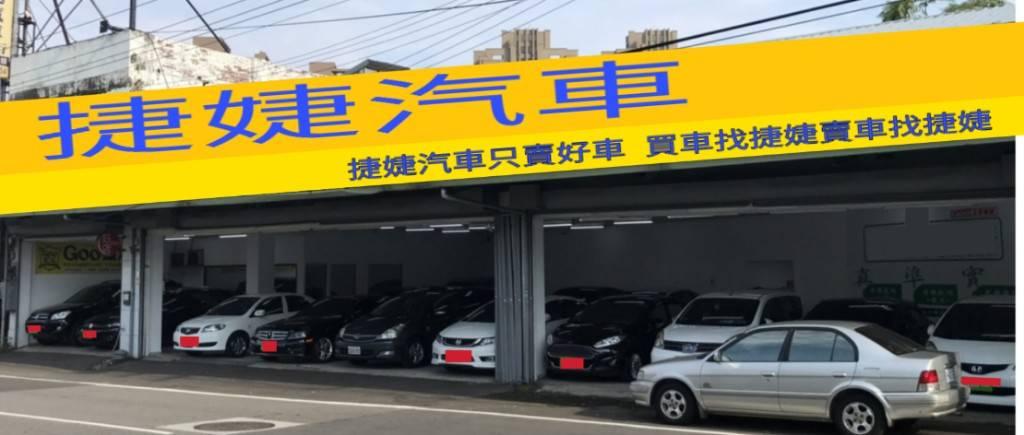捷婕有限公司