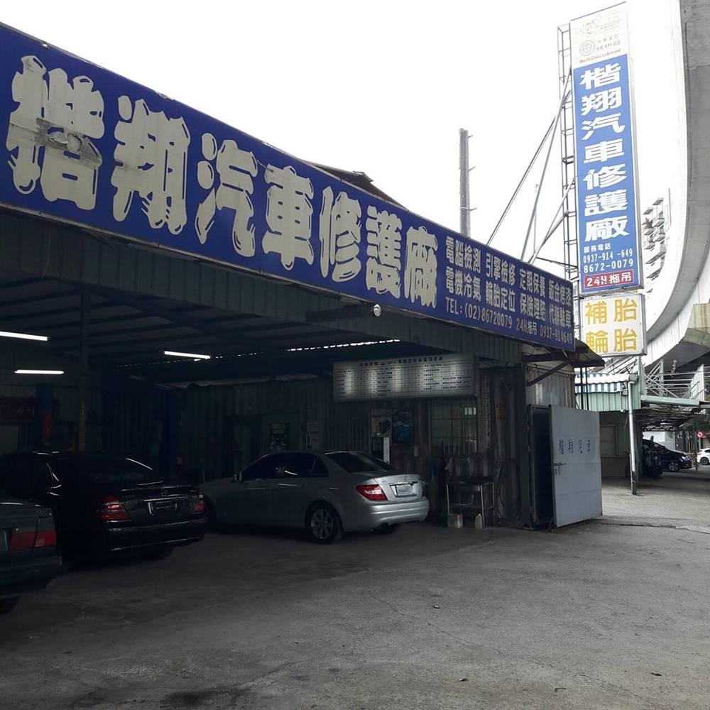 楷翔汽車修護廠