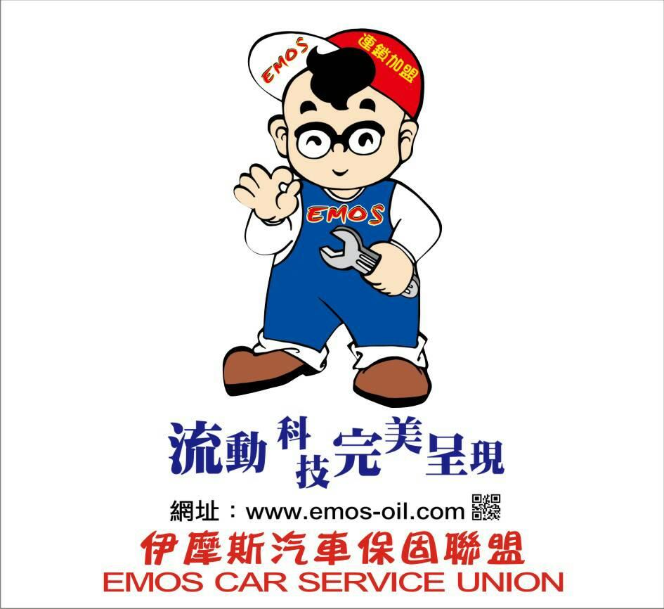 伊摩斯台北市萬華區文信保修廠