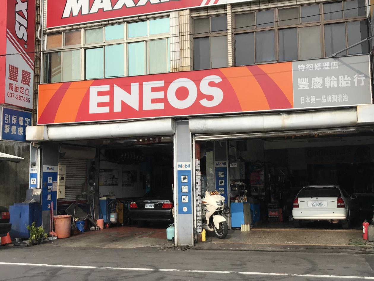 豐慶汽車修護廠