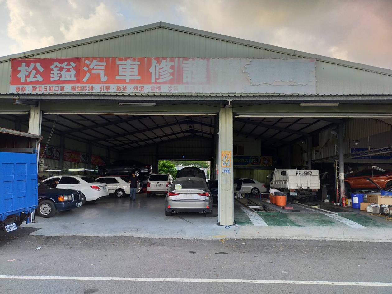 伊摩斯台南市永康區松鎰保修