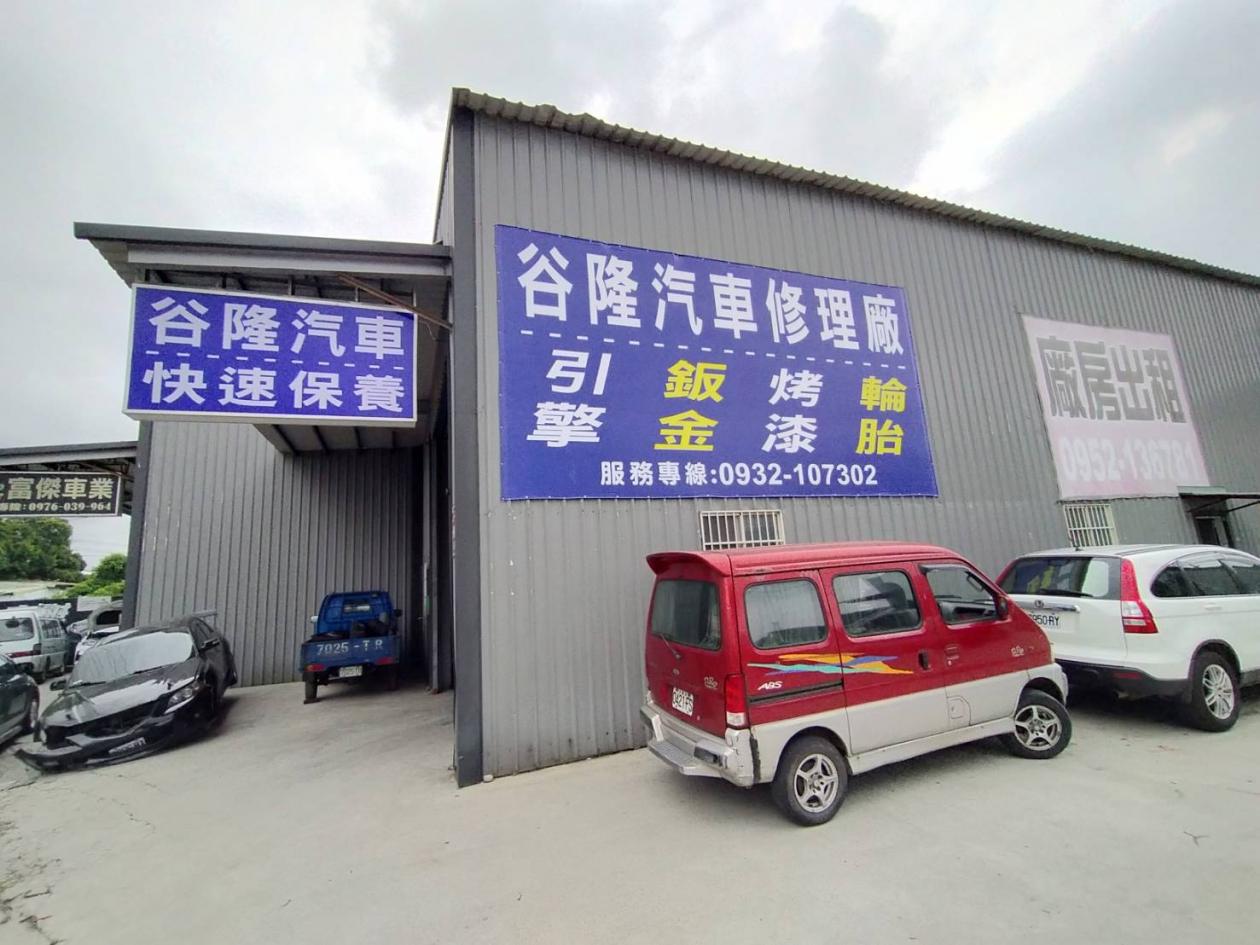 谷隆汽車修理廠