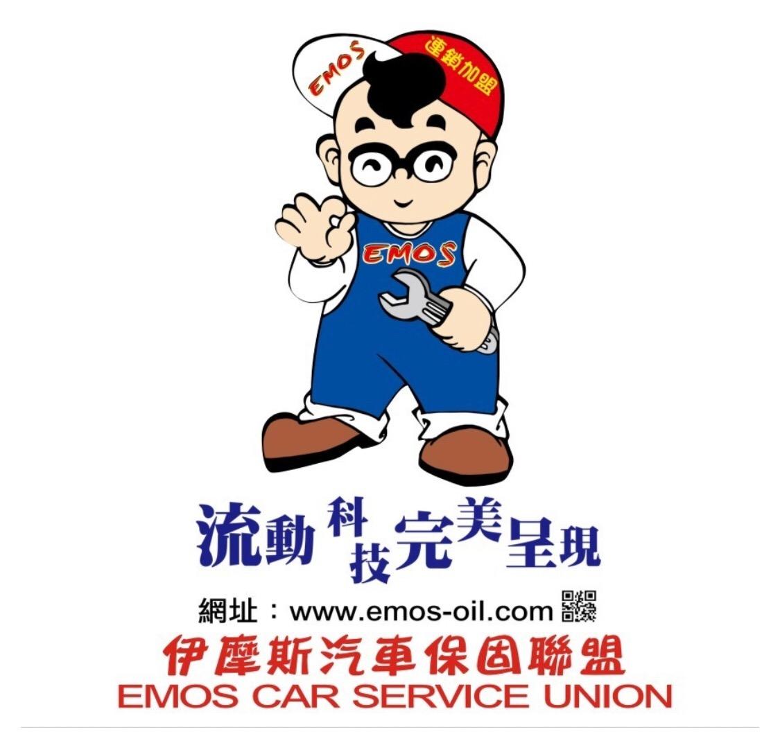 鴻城汽車保修有限公司