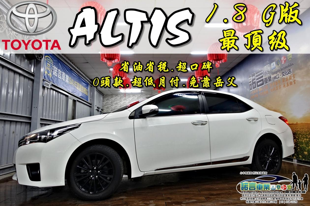 2014年 TOYOTA ALTIS 頂級G版