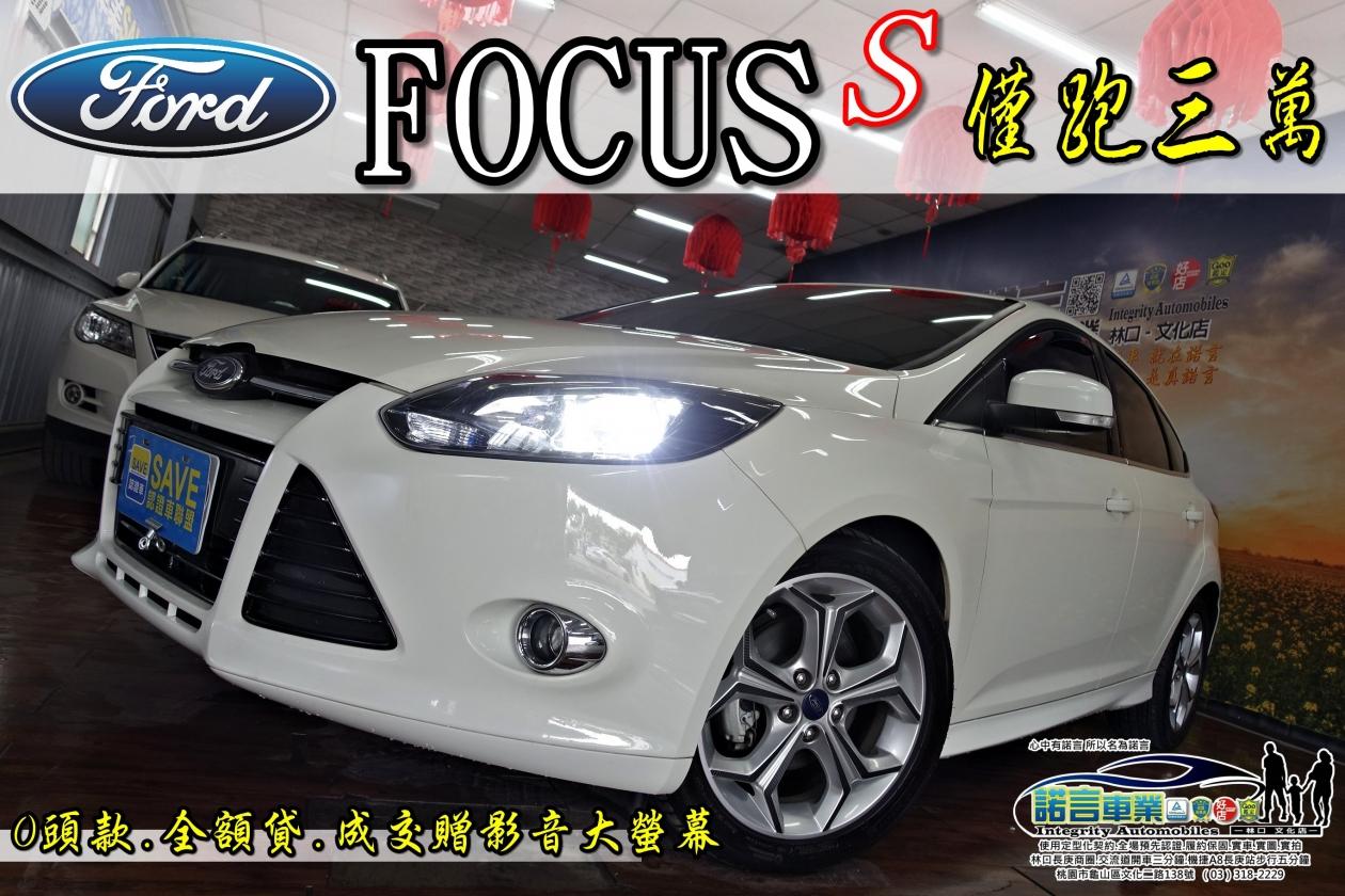 2013年 FOCUS S版