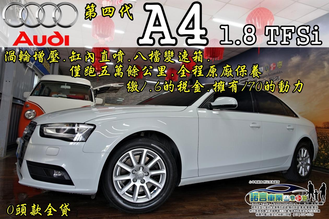 2013年 A4 SEDAN 1.8T